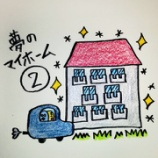 『🍺夢のマイホーム②🍺』の画像