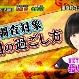 【浜ちゃんが!】HKT48指原莉乃の休日の過ごし方。自宅の間取りも