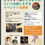 『介護保険を使ってご自宅のリフォームができますよ。というお話しをするイベントin北鎌倉』の画像