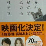 『「セカ猫」を読んで』の画像