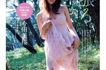 今田美桜のスケスケスカートで見えるパンツ