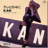 『Artist Archive:KAN ポリドール時代前期(1987〜1990)全オリジナルアルバムレビュー』の画像