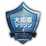『【マラソン】第30回大田原マラソン!エントリー本日までです』の画像