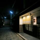 『京都・四条「高松」』の画像