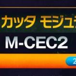 『【新商品】コアエンドカッタ・モジュラータイプ「M-CEC2型」2枚刃右ネジレ10°@㈱ヤマト【切削工具】』の画像