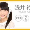 【SKE48】浅井裕華応援スレ☆7【チームE】荒らし禁止  (6)