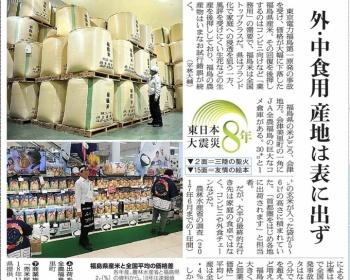 福島産の米、復活 「まず業務用」