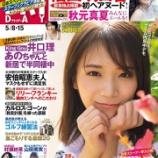 『【乃木坂46】速報!!!秋元真夏、まさかの『FRIDAY』に!!!!!!』の画像