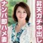 さおり(42)【ネイキッドラプソディ】