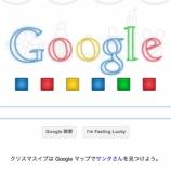 『(番外編)Googleがクリスマスバージョンになっています』の画像