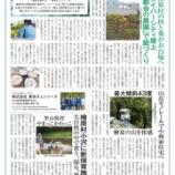 『[メディア]街プレ掲載のお知らせ』の画像
