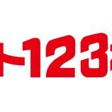 『4/11 スロット123松原 周年』の画像