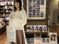 【日向坂46】シブツタさん、日向坂文庫フェア等身大パネル展示中!本の並びにツッコミどころ満載wwwwwwwwwww
