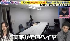 【乃木坂46】金川紗耶のお尻透けてるw