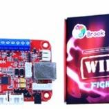 『【後編】自作アケコン向け基板「Wireless Fighting Board」の使い方を徹底解説』の画像