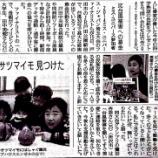 『(埼玉新聞)「子どもたち助けて」 フィリピン台風で募金活動 戸田』の画像