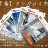 『【予告!!!】タンガロイ祭 ~切削工具・カッター・チップはアヤセ機工㈱へ!』の画像