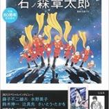 『生誕80周年記念読本 完全解析! 石ノ森章太郎』の画像