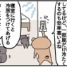 うちの猫は暑いのが超にがて