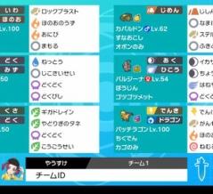 【剣盾S4】フシギソウ入り受けループ【最高137位・最終328位】
