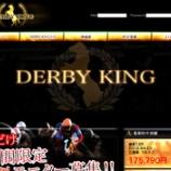 『【リアル口コミ評判】ダービーキング(DERBY KING)』の画像