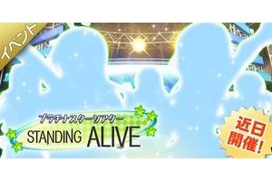 【ミリシタ】11/1の15時からイベント『プラチナスターシアター ~STANDING ALIVE~』が開催!