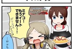 【ミリシタ】シアターデイズ公式ツイッターにて美奈子、茜、真美の4コマ公開!