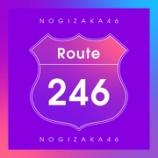 『【乃木坂46】『Route 246』オリコンランキング 初日ダウンロード数がこちら!!!』の画像