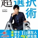 『後悔しない超選択術 - DaiGo』の画像