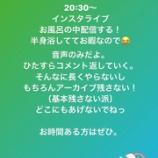 『【元乃木坂46】うおおお!!!卒業生メンバー、まさかのお風呂から半身浴インスタライブ配信することを発表!!!!!!キタ━━━━(゚∀゚)━━━━!!!』の画像