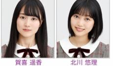 乃木坂46の未来を担う4期生 賀喜遥香 北川悠理 が誕生日を迎える!!!