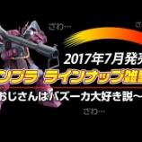 『7月発売の最新「ガンプラ」ラインナップ雑談』の画像