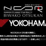 『横浜ゴム賞』の画像