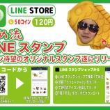 『でめ流LINEスタンプ遂にリリース!〜パパはLINEスタンプ〜』の画像