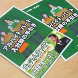 『物流現場APマニュアル完成!』の画像