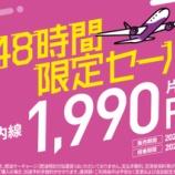 『【Peach Aviation(ピーチ)】48時間限定SALE!7月21日22時開催!気になるお盆の空席状況が一目で分かります!』の画像