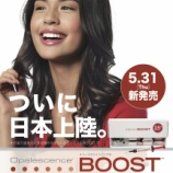 『オパールエッセンスBOOSTがついに発売!』の画像