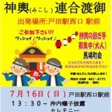『皆さんも参加できます!馬場(ばんば)町会・沖内(おきない)町会合同神輿、16日(日)開催』の画像