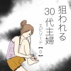 狙われる30代主婦【エピソード0】