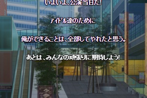 【グリマス】幕張公演ミニイベント ショートストーリー