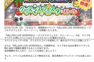 【ミリシタ】明日15時から「MILLION LIVE WORKING☆」開催!