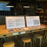『【レポート】「ヘルス・グラフィックマガジンの作り方」展@Only Free Paperヒガコプレイス店』の画像