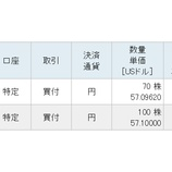『【MO】不人気優良株のアルトリア株を110万円分買い増したよ!』の画像