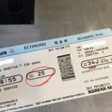 『大韓航空 搭乗記[成田→仁川]』の画像