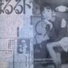 〈キスシーン解禁〉島崎遥香が1月期ドラマ「リピート~運命を変える10か月~」に主人公の恋人役で出演決定