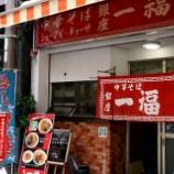 『JAL×はんつ遠藤コラボ企画【徳島編】1日め・中華そば(銀座一福)』の画像