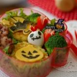 『ハロウィンパンケーキ』の画像