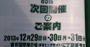 コミックマーケット85(冬)カタログ予約受付開始!