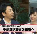 小泉進次郎衆院議員と滝川クリステルさんが結婚へ