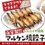 『「餃子食堂マルケン 仙台泉中央店」 アクセス・営業時間』の画像
